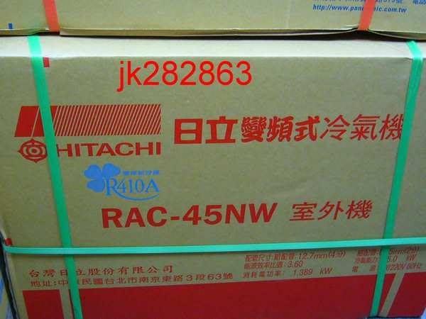 專業施工*Hitachi日立*R-410變頻冷暖氣【RAS/RAC-50NK】~台北地區含標準安裝、免運費...!