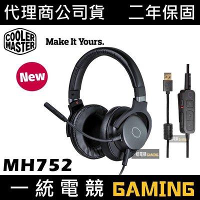 熱賣【一統電競】酷媽 Cooler Master MH752 頭戴式電競耳機麥克風 MH-752