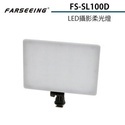 【EC數位】Farseeing 凡賽 FS-SL100D LED攝影柔光燈 雙色溫 補光燈 人像攝影 靜物拍攝 新聞攝影