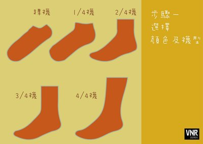 襪子 客製化 工廠直營 客製化設計 工廠直營 客製化 襪子 團體 運動 休閒 校園 公司 品牌 夜市 擺攤 店面 零售業 穿了腳不臭 吸汗 防臭襪 免運費
