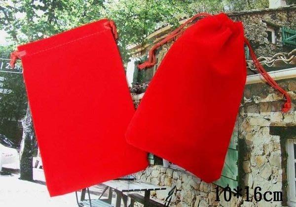 ☆創意特色專賣店☆首飾袋/飾品袋 /絨布袋/禮品包裝袋/束口袋(10*16cm紅色) /一個