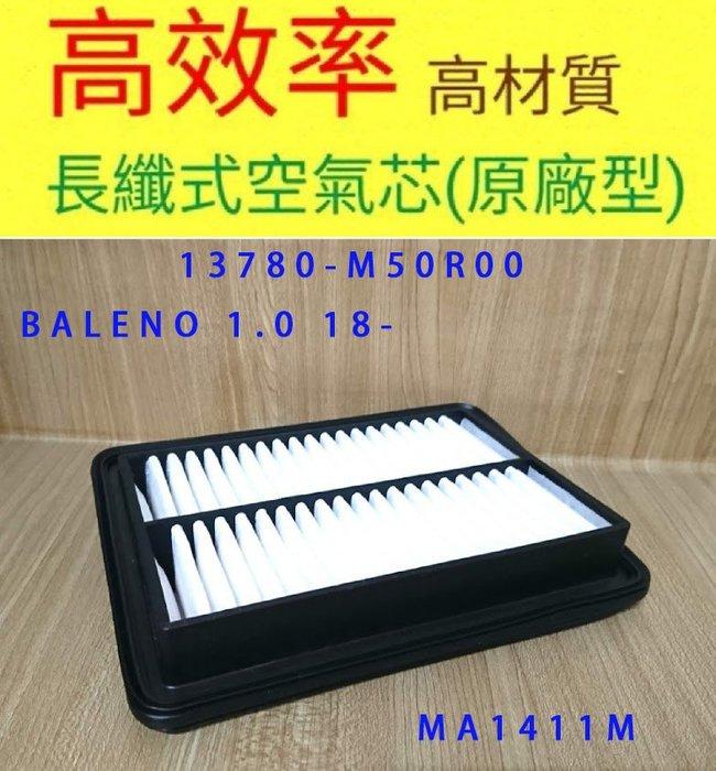 (C+西加小站)鈴木SUKZUKI BALENO SX4 SWIFT  1.0  17年後- 高材空氣芯MA1411M
