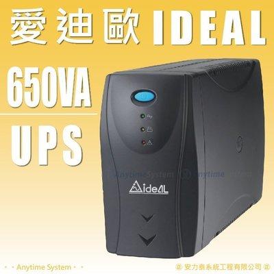 安力泰系統~☆愛迪歐IDEAL 650VA/390W 互動式UPS / 不斷電系統☆