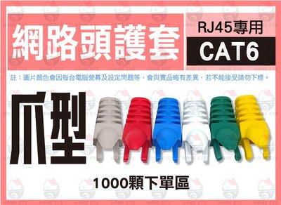 【1000只下單區】 CAT6 爪型 水晶頭護套 水晶套 工程 量多優惠 網路頭 RJ45專用 保護套 水晶頭 8P8C