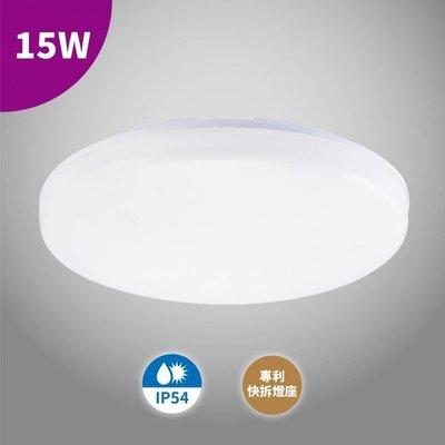 【燈聚】亮博士 LED吸頂燈 蛋糕燈 15W 1280流明 IP54 全電壓 適用~2坪 浴室燈 陽台燈 樓梯燈