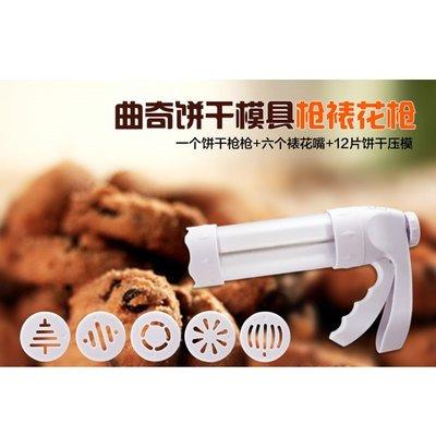 做曲奇餅乾的模具烘焙小工具廚房用DIY烘培模型套裝