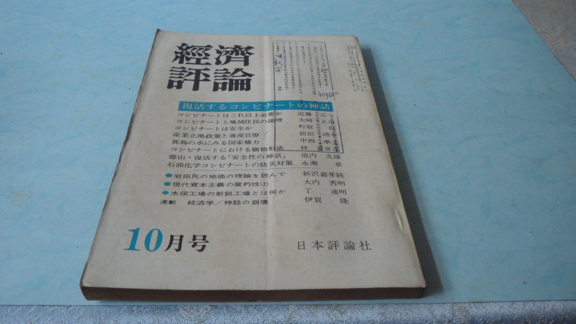 藍色小館7--------昭和48年10月.經濟評論