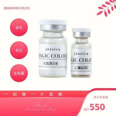 【Pink treasure】MAGIGCOLOUR 醫美修護 幻膚晶藻NO2 海藻矽針(混和型)