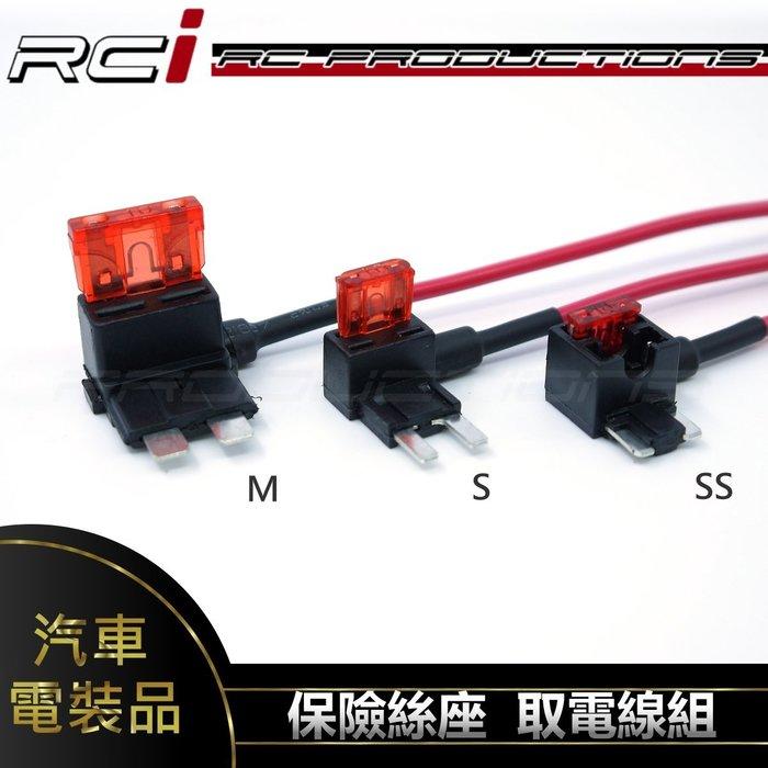 RC HID LED專賣店 保險絲 汽車保險絲 取電線 取電器 保險絲 取電 取電座 保險絲跨接 B