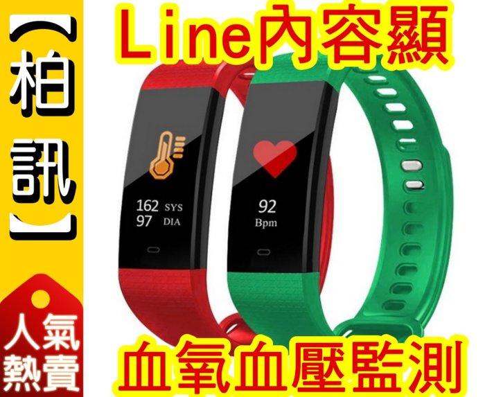 【Line內容顯示!血氧血壓監測!】tela心率偵測智慧手環 智能手環 智慧手錶 運動手錶 來電顯示 比小米手環好用