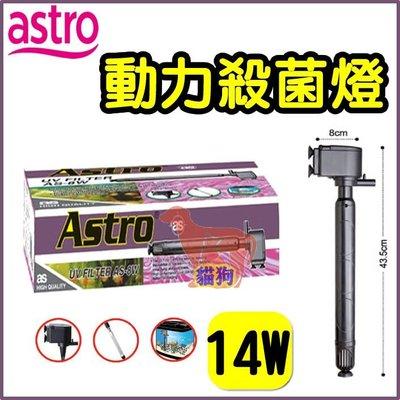 **貓狗大王**Astro動力殺菌燈.AS-14W 殺菌抑制藻類適用於淡海水缸