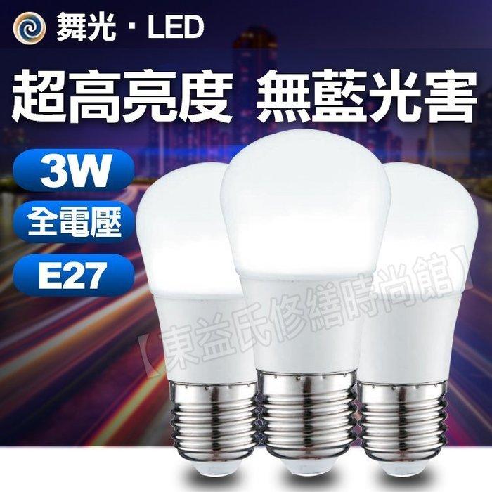 附發票 舞光 LED 3W 燈泡 白光 黃光 全電壓 CNS 無藍光【東益氏】售 3.5W 億光 8W 飛利浦 13W