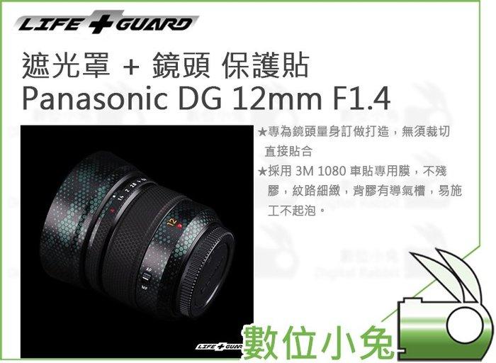 數位小兔【LIFE+GUARD Panasonic DG 12mm F1.4 遮光罩 + 鏡頭 保護貼】包膜 貼膜 公司