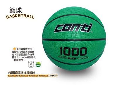 體育課 CONTI 耐磨深溝橡膠籃球(7號球) 綠 台灣技術研發