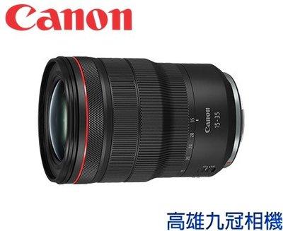 【高雄九冠相機】CANON RF15-35mm f/2.8L IS USM 全新公司貨 鏡頭雙好專案