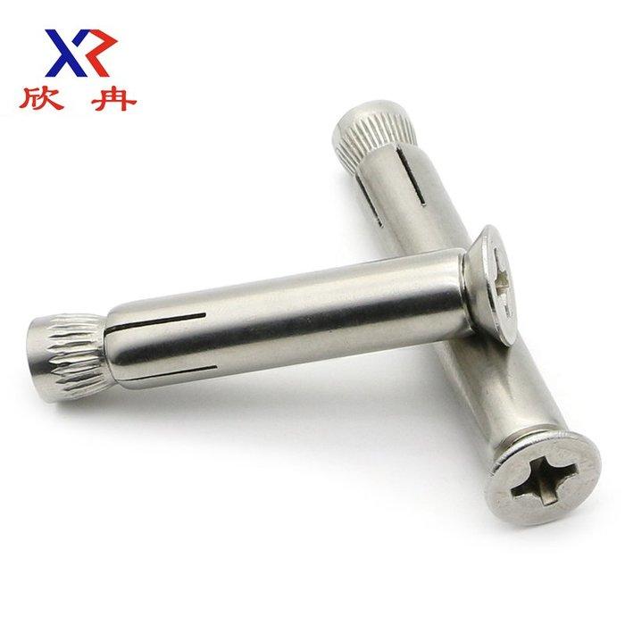 衣萊時尚-304不銹鋼十字沉頭內膨脹螺絲內膨脹螺栓內置式反扣膨脹M6M8
