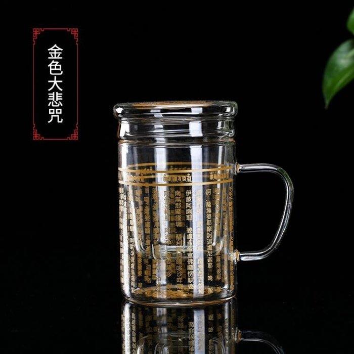 【酷夏新品】水晶杯辦公玻璃杯佛經經文緣養生茶飲花茶杯 〖新生活〗