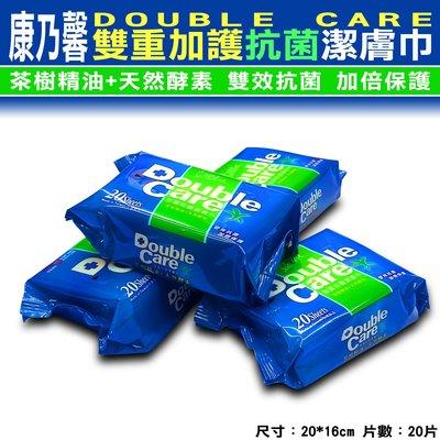 URS 雙重加護抗菌潔膚巾 台灣公司附發票 康乃馨 茶樹精油 天然酵素 雙效抗菌 潔膚巾 濕紙巾