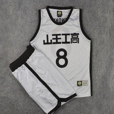 SD 灌籃高手球衣隊服山王工高8號一之倉聰籃球衣籃球服套裝白色