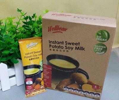 <德夏健康>--地瓜豆奶濃湯隨身包無添加物-Gluten free-vegetarian istant soup