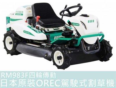 【花蓮源利】日本原裝 OREC 駕駛式割草機 RM983F 新款割幅975mm KAWASAKI馬力22HP RM983