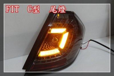 (小鳥的店)本田 2008-2013 FIT C型 LED 尾燈 後 導光 光柱 燻黑 尾燈 光導 導光