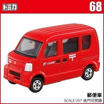【3C小苑】麗嬰  TOMICA 多美小汽車 POST VAN 郵便車 生日  TM 068A 333456