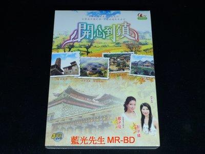 [DVD] - 開心到鎮 Merry Go Around 三碟版