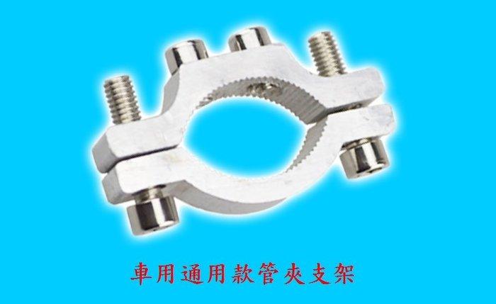 車用車燈支架 LED燈管夾 固定夾子 支撐夾子/管夾(雙固定款)