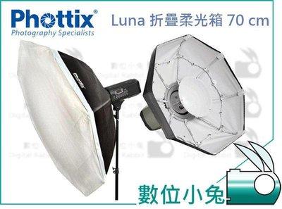 數位小兔【Phottix Luna 內白色 可拆 快收型 雷達罩 70cm】Bowens 保榮卡口 柔光罩 附 柔光布
