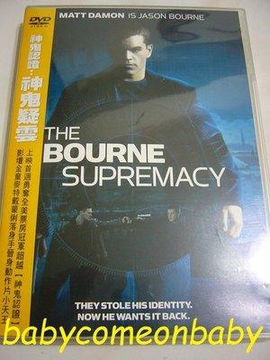 舊電影 DVD 神鬼認證2 神鬼疑雲 The Bourne Supremacy (保存良好99%無刮傷近全新)