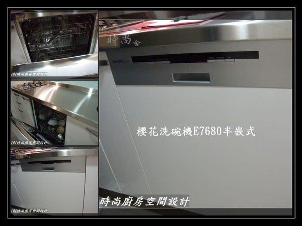 @櫻花牌:E7680 半嵌式洗碗機-廚具工廠直營-廚房設計特價-195cm 特價$30,300元起