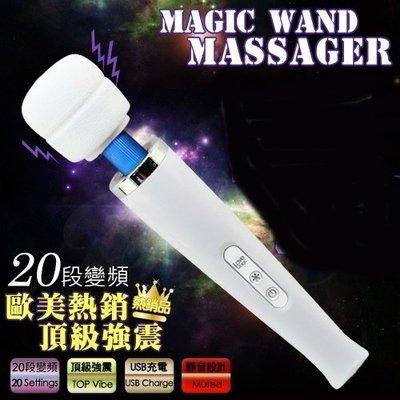 ~誘惑精靈*20段變頻(充電式)超強力多功能頸肩舒壓按摩棒-白 MAGIC WAND 2代