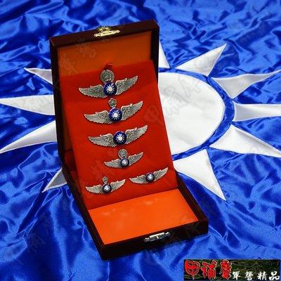 《甲補庫》__中華民國空軍飛官徽章早期銅質精裝禮盒組/空軍飛鷹胸章