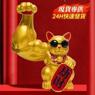 24H現貨出貨 32公分麒麟臂招財墨镜貓擺件巨手肌肉手臂大胳膊粗臂劫財貓 米蘭好物