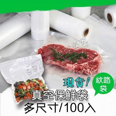 ~99網購~ #20~25cm紋路真空袋 食品級真空袋 包裝袋 試吃包 醬料包 料理包 冷凍袋 SGS檢驗合格
