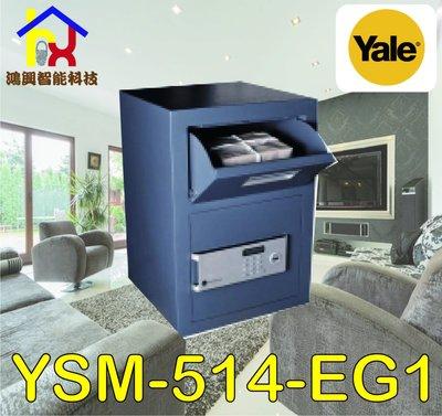 耶魯Yale安全認證系列投幣式(YSM-514-EG1) 數位電子保險箱/櫃 公司貨保固一年 安裝/運費另記