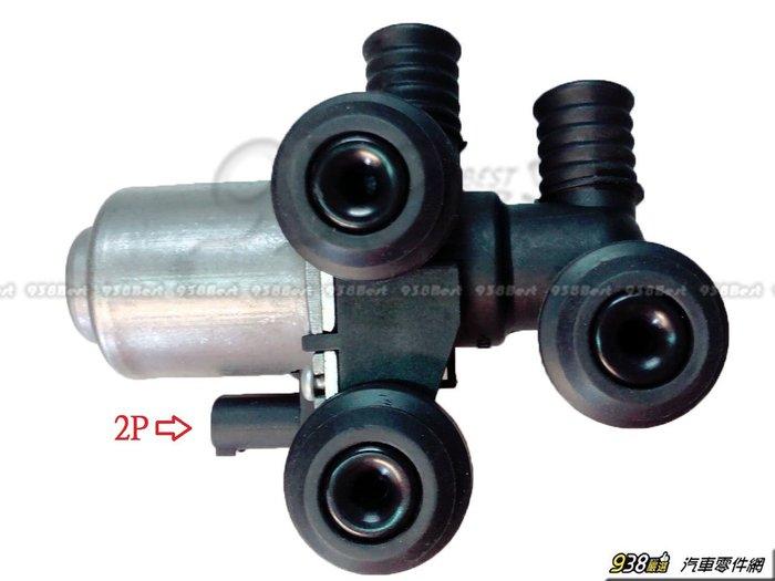 938嚴選 副廠 熱水閥 BMW E39 E46 96-06 E52 98-03 E83 04-10 X3 單電磁閥
