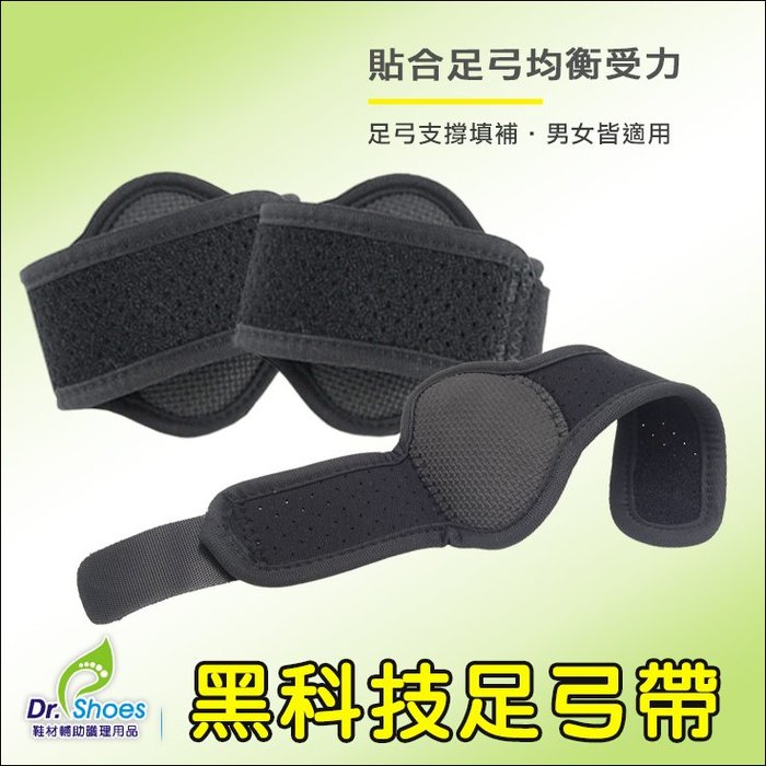 黑科技足弓帶足弓墊 可調整足弓支撐鞋墊 ╭*鞋博士嚴選鞋材*╯