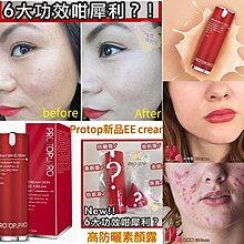 Protop 又一速效新品登場SPF50+PA+++EE cream發光霜✔高防曬素顏露✔不用化妝✔都可以全面遮瑕✔皮膚白滑50倍✔天然礦物防曬超級好用