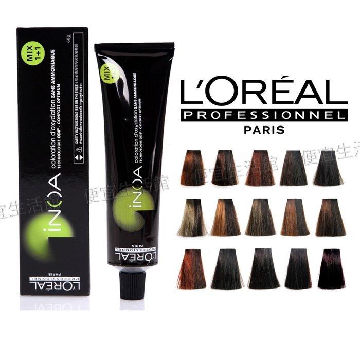 便宜生活館【燙染劑】萊雅L OREAL 專業護髮染膏iNOA 二代  (伊諾雅染髮膏)提供全系多色澤 (新科技)-