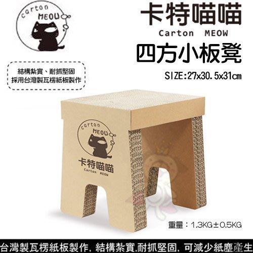 =白喵小舖=卡特喵喵《四方小板凳》紮實、耐抓、堅固、減少紙屑產生 多種玩法 CP值高