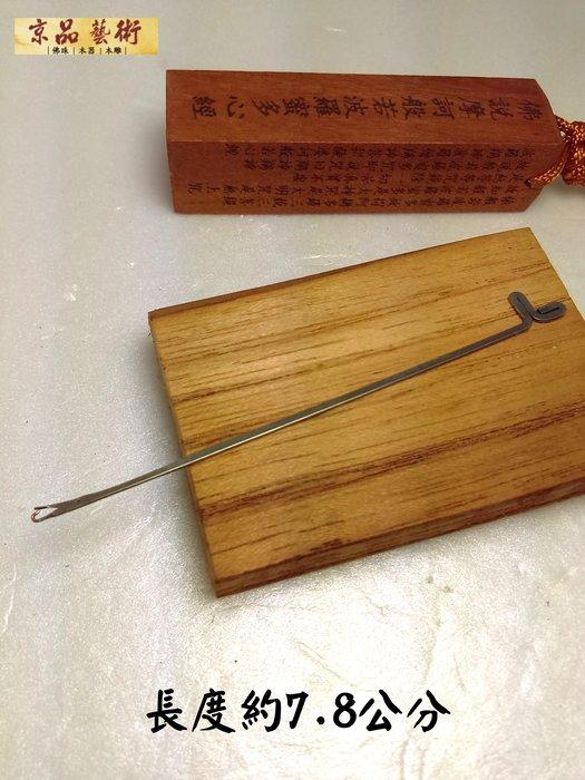 【京品藝術】 穿珠針 串珠針 穿佛珠念珠手鏈三通鉤針 DIY穿珠工具 三通鈎針