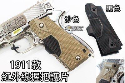 【翔準軍品AOG】1911握把紅外線(附電池)JG-025 電動槍 長槍 BB槍 握把 高質感 紅外線 B03003B