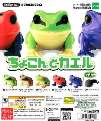豪宅玩具》轉蛋扭EPOCH 迷你青蛙造型公仔 樹蛙蛤蟆文太毒箭蛙蝌蚪  旅蛙 旅行青蛙全套6款