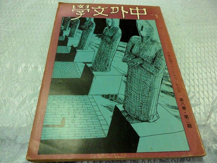 紅色小館S2~中外文學(第八卷.第二期)
