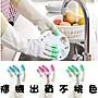 Q媽 廚房家務清潔橡膠手套 家用洗衣洗碗 防...
