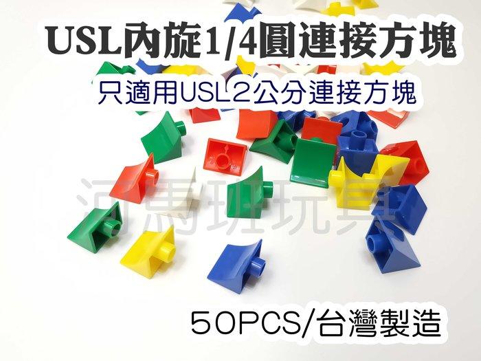 河馬班-遊思樂-USL創意內旋1/4圓連接方塊(5色/50pcs)