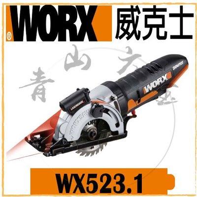 『青山六金』附發票 WORX 威克士 WX523.1 小圓鋸機 20V 刀片 鋸片 圓鋸機 手持 充電式