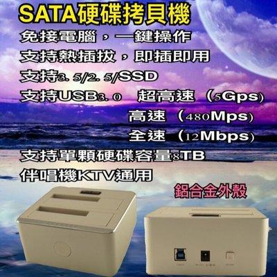 SATA硬碟拷貝機 伴唱機 點歌機可用 單顆支援8TB